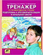 ГДЗ решебник по литературному чтению 4 класс тетрадь-тренажёр Мишакина