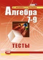 ГДЗ решебник по алгебре 7 класс тесты Мордкович Тульчинская