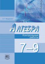 ГДЗ решебник по алгебре 7 класс контрольные работы Мордкович
