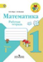ГДЗ решебник по математике 1 класс рабочая тетрадь Моро Волкова
