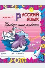 ГДЗ решебник по русскому языку 4 класс рабочая тетрадь Моршнева