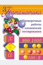 ГДЗ решебник по математике 3 класс проверочные работы Моршнева