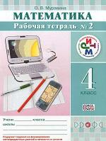 ГДЗ решебник по математике 4 класс рабочая тетрадь Муравина