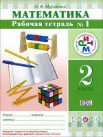 ГДЗ решебник по математике 2 класс рабочая тетрадь Муравина