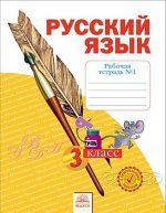 ГДЗ решебник по русскому языку 3 класс рабочая тетрадь Нечаева Воскресенская