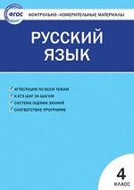 Контрольные работы по русскому языку 4 класс Никифорова ГДЗ