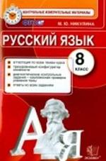 Контрольно-измерительные материалы по русскому языку 8 класс Никулина ГДЗ