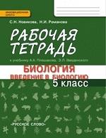 ГДЗ решебник по биологии 5 класс рабочая тетрадь Новикова Романова