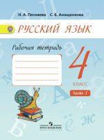 ГДЗ решебник по русскому языку 4 класс рабочая тетрадь Песняева, Анащенкова