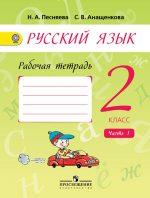 ГДЗ решебник по русскому языку 2 класс рабочая тетрадь Песняева