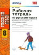 ГДЗ решебник по русскому языку 8 класс рабочая тетрадь Петрова к учебнику Бархударова