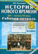 ГДЗ решебник по истории 8 класс рабочая тетрадь Пономарев