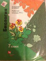 ГДЗ решебник по биологии 7 класс рабочая тетрадь Пономарева Корнилова Кучменко
