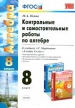 ГДЗ решебник по алгебре 8 класс контрольные и самостоятельные работы Попов Мордкович