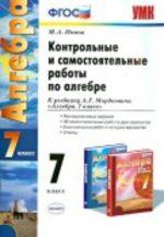 ГДЗ решебник по алгебре 7 класс контрольные и самостоятельные работы Попов Мордкович