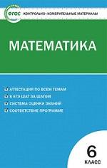 Контрольно-измерительные материалы по математике 6 класс Попова ГДЗ