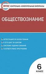 ГДЗ решебник по обществознанию 6 класс КИМ Поздеев