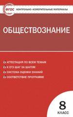 ГДЗ решебник по обществознанию 8 класс КИМ Поздеев