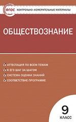 ГДЗ решебник по обществознанию 9 класс КИМ Поздеев
