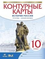 ГДЗ решебник по истории 10 класс контурные карты Приваловский Волкова Курбский