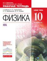 ГДЗ решебник по физике 10 класс рабочая тетрадь Пурышева Важеевская