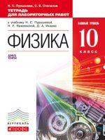 ГДЗ решебник по физике 10 класс тетрадь для лабораторных работ Пурышева Степанов