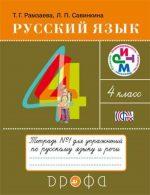ГДЗ решебник по русскому языку 4 класс рабочая тетрадь Рамзаева