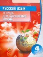 ГДЗ решебник по русскому языку 4 класс рабочая тетрадь Романенко