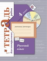 ГДЗ решебник по русскому языку 4 класс тетрадь для контрольных работ Романова