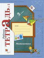 ГДЗ решебник по математике 3 класс рабочая тетрадь Рудницкая