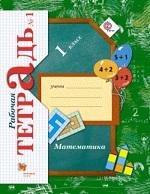 ГДЗ решебник по математике 1 класс рабочая тетрадь Рудницкая Часть 2