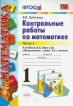 ГДЗ решебник по математике 1 класс контрольные работы Рудницкая