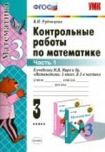 ГДЗ решебник по математике 3 класс контрольные работы Рудницкая Моро