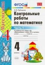 ГДЗ решебник по математике 4 класс контрольные работы Рудницкая Моро