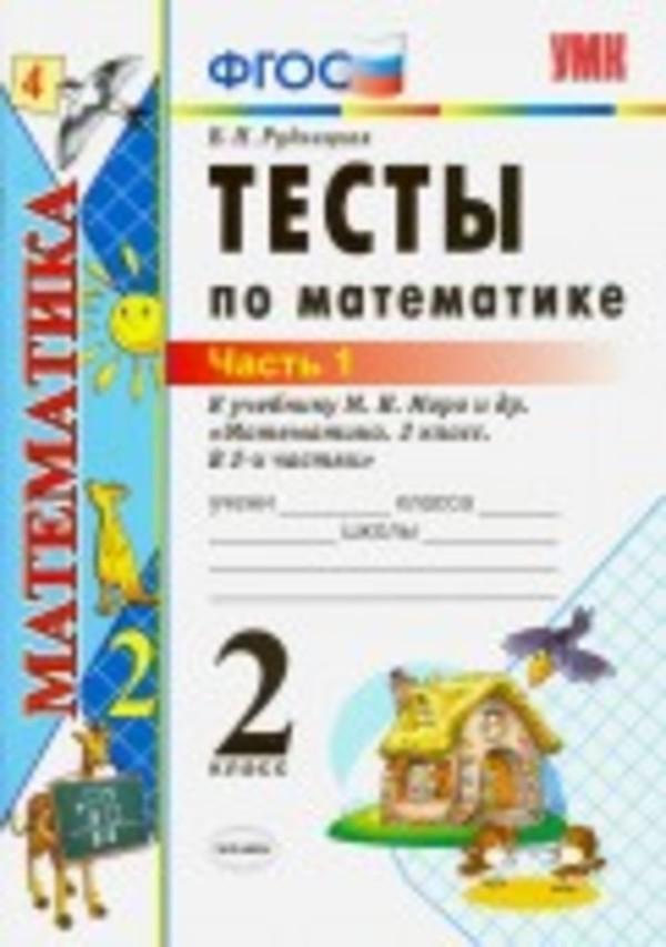 Контрольные работы по математике 3 класс Рудницкая Моро ГДЗ