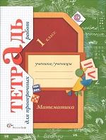 ГДЗ решебник по математике 1 класс проверочные работы Рудницкая