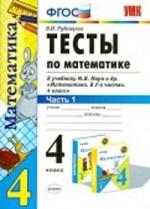 ГДЗ решебник по математике 4 класс тесты Рудницкая к учебнику Моро