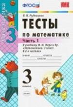 ГДЗ решебник по математике 3 класс тесты Рудницкая к учебнику Моро