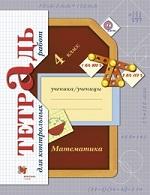 ГДЗ решебник по математике 4 класс тетрадь для контрольных работ Рудницкая Юдачева