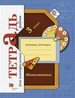 ГДЗ решебник по математике 3 класс тетрадь для контрольных работ Рудницкая Юдачева