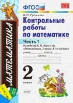 ГДЗ решебник по математике 2 класс контрольные работы Рудницкая
