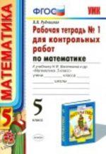 ГДЗ решебник по математике 5 класс тетрадь для контрольных работ Рудницкая к учебнику Виленкина