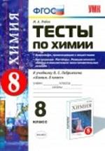 ГДЗ решебник по химии 8 класс тесты Рябов к учебнику Габриеляна Изменения