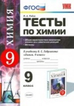 ГДЗ решебник по химии 9 класс тесты Рябов к учебнику Габриеляна Металлы