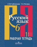 ГДЗ решебник по русскому языку 6 класс рабочая тетрадь Рыбченкова Роговик Часть 1