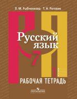 ГДЗ решебник по русскому языку 7 класс рабочая тетрадь Рыбченкова Роговик Часть 1