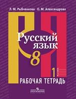 ГДЗ решебник по русскому языку 8 класс рабочая тетрадь Рыбченкова Александрова