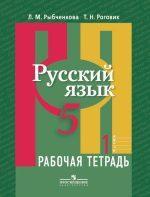 ГДЗ решебник по русскому языку 5 класс рабочая тетрадь Рыбченкова Роговик Часть 1