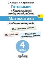 ГДЗ решебник по математике 4 класс проверочные работы Рыдзе Краснянская
