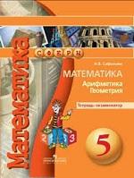 ГДЗ решебник по математике 5 класс тетрадь экзаменатор Сафонова